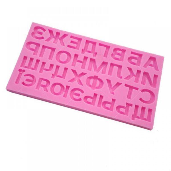 Форма силиконовая Русский алфавит.