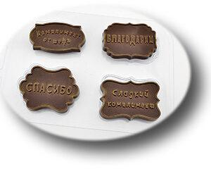 Формы для шоколада, льда, мастики, мармелада